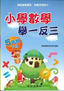 光田國小數學舉一反三5年級下冊