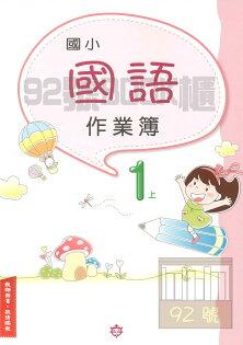 南一國小作業簿國語1上(教師版)