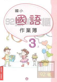 南一國小作業簿國語3上(教師版)