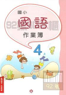 南一國小作業簿國語4上(教師版)