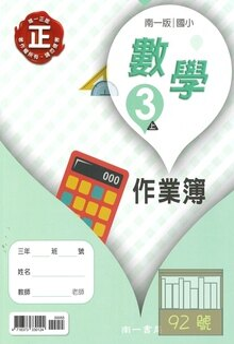 南一國小作業簿數學3上(無解答)