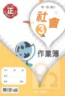 南一國小作業簿社會3上(無解答)