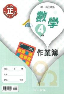 南一國小作業簿數學4上(無解答)