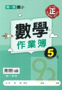 南一國小作業簿數學5上(無解答)