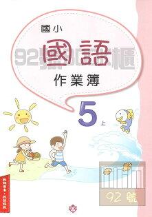 南一國小作業簿國語5上(教師版)
