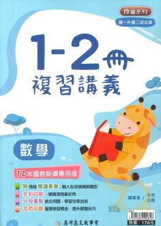 高昇鑫國中多元學習1~2冊複習講義數學