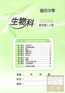 野馬國中輔助教材1-2冊生物科
