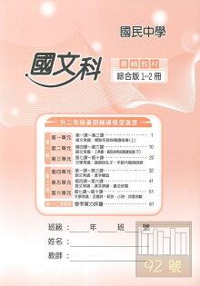 野馬國中輔助教材1-2冊國文科