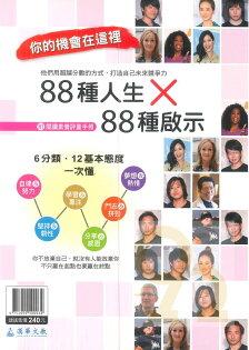 漢華國中88種人生X88種啟示