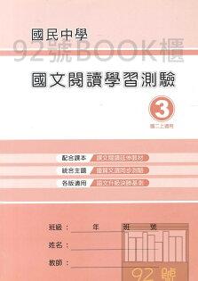 野馬國中國文閱讀學習測驗2上