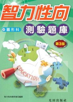 光田升國中私中智力測驗測驗題庫圖形科(第3版)