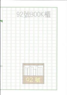 600字稿紙(包)
