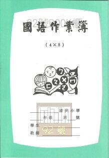 國語作業簿4×8
