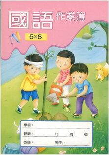 企鵝國語作業簿5×8 (G28001)