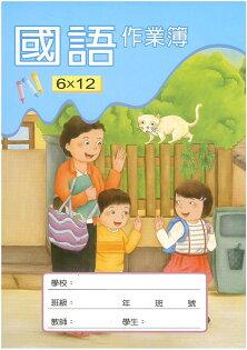 企鵝國語作業簿6×12 (G28002)