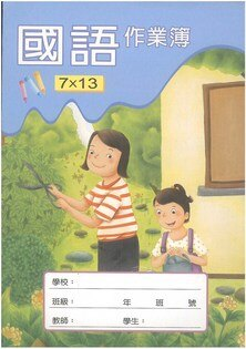 企鵝國語作業簿7×13 (G28004)