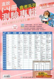 高昇鑫國中106直說1-6冊測驗專輯(9科)