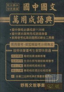 野馬國中國文萬用成語典