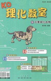 奇鼎國中KO理化教室05物質結構與化學反應