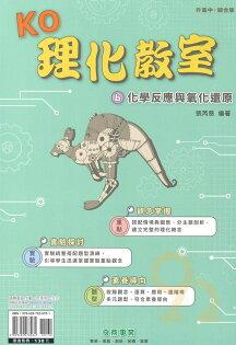 奇鼎國中KO理化教室06電解質與酸鹼鹽