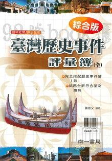 南一國中事件評量簿-臺灣歷史