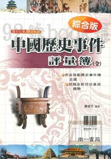 南一國中事件評量簿-中國歷史