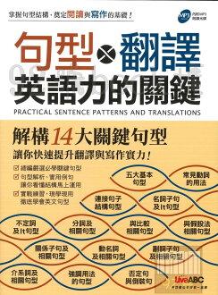 LiveABC句型X翻譯英語力的關鍵