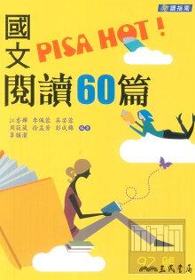 三民高中國文PISA HOT!閱讀60篇