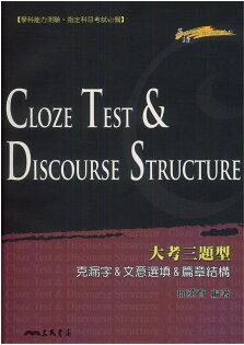 三民高中大考三題型-克漏字&文意選填&篇章結構Cloze Test&Discourse Structure