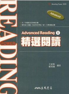 三民高中Advanced Reading1-精選閱讀