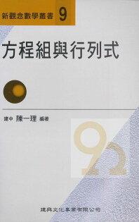 建興高中新觀念數學叢書-9方程組與行列式