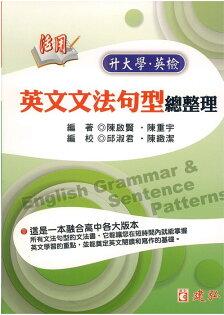 建弘高中活用英文文法句型總整理