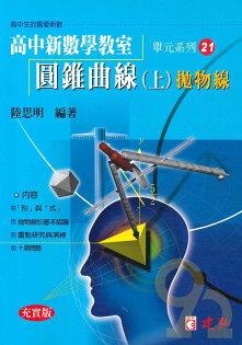 建弘高中陸思明新數學教室21-圓錐曲線(上)拋物線