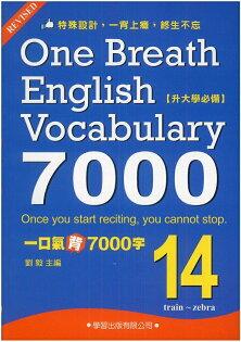 學習高中一口氣背7000字14