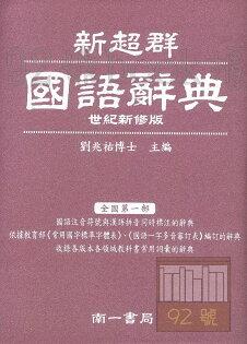 南一新超群國語辭典(世紀新修版)(紅)