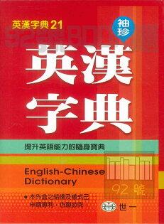 世一袖珍英漢字典C5234