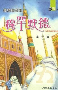 三民世紀人物21最後的先知-穆罕默德