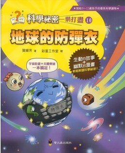 小螢火蟲科學秘密一網打盡10地球的防彈衣
