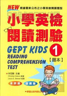 學習小學英檢閱讀測驗題本