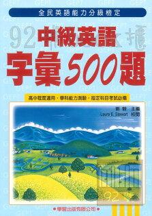 學習全民英檢中級字彙500題