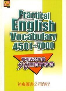 遠東全民英檢實用英文字彙90回單元測驗