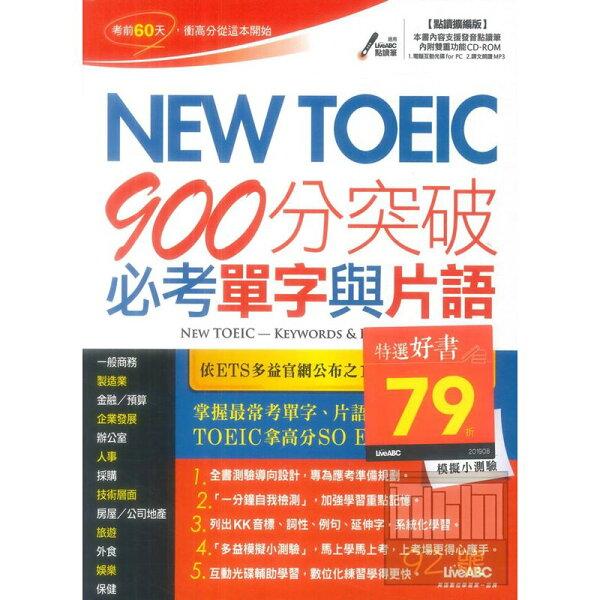LiveABC NEW TOEIC 900分突破必考單字語片語