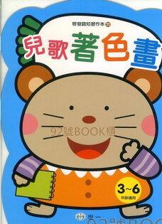 世一 啟發認知習作本11 兒歌著色畫(B3131)