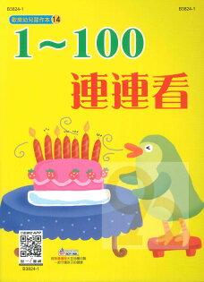 世一 兒童習作本-連連看1-100 B3824-1