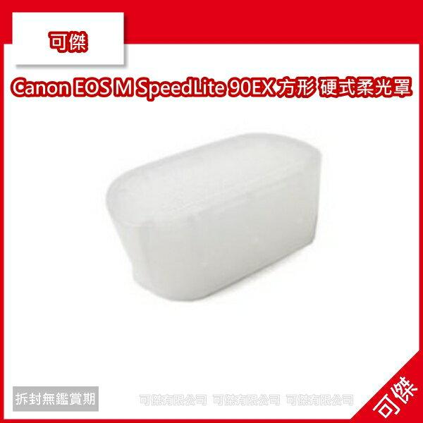 可傑 全新 適用於 Canon EOS M SpeedLite 90EX 方形 硬式 閃光燈 使用不限場合
