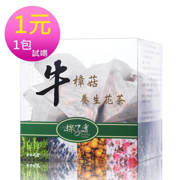 1元試飲體驗牛樟菇養生花茶-美顏茶-花草茶-養生茶-台灣國寶牛樟芝-每人限購1包