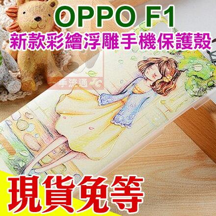現貨區 OPPO F1 新款彩繪浮雕手機殼 保護殼