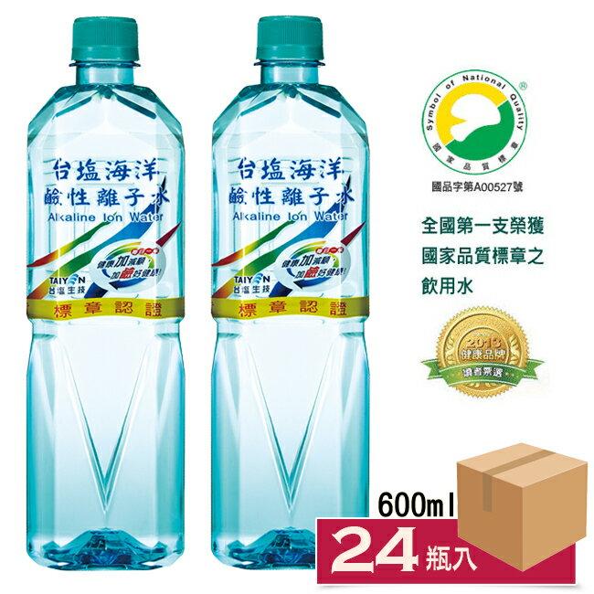台鹽海洋鹼性離子水600ml×24^(瓶^)~箱~加~鹼~好健康!全國第1支國家 標章 飲