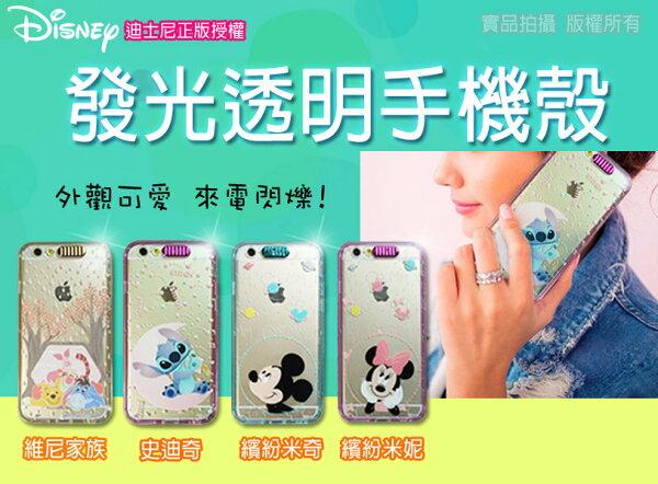 Disney 迪士尼 正版授權 Apple iPhone 6/6S 4.7 I6 IP6 米妮/米奇/史迪奇/維尼/來電發光軟式保護套 矽膠套/背蓋/軟殼/邊框/邊條/TPU/保護殼/套/手機套/TIS購物館
