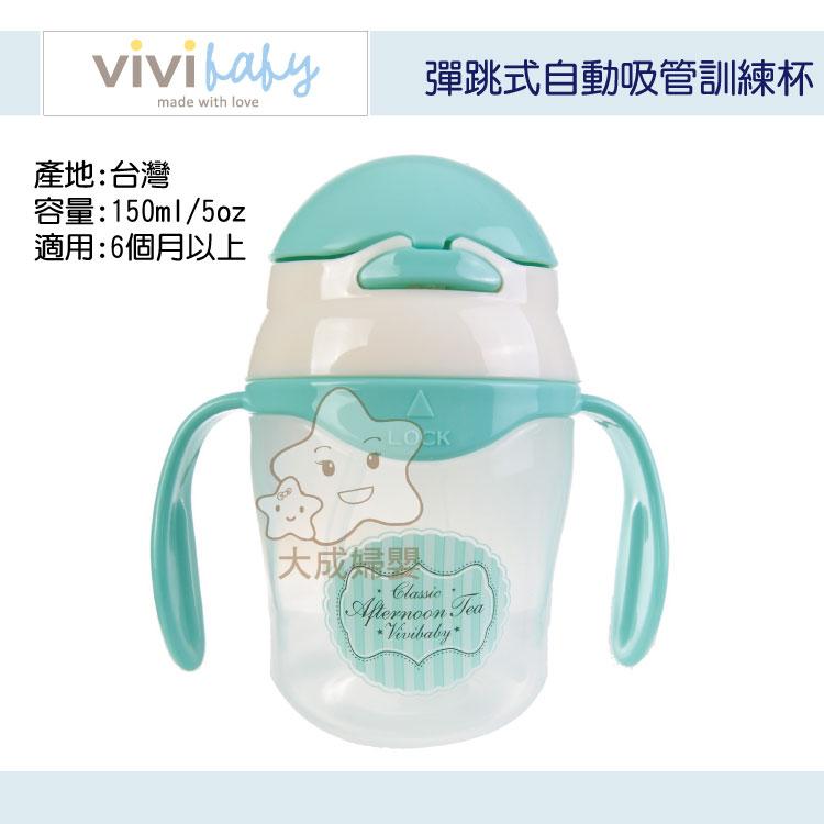 【大成婦嬰】 vivi baby 訓練式自動吸管彈跳水杯(150ml / 5OZ) 9076 (隨機出貨) 1